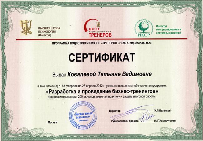 сертификат тренинга образец - фото 11